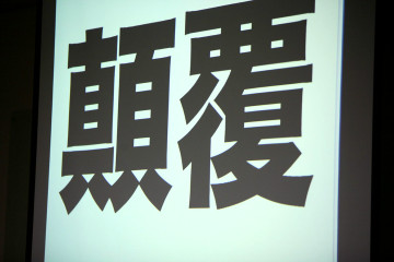 osdc_tw_takahashi.jpg