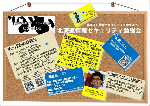 第01回北海道情報セキュリティ勉強会(おもに札幌)(通称:セキュポロ)