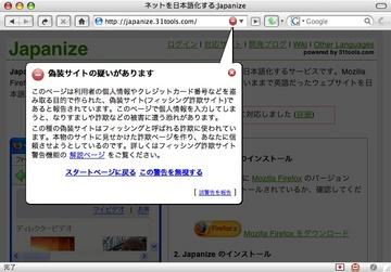 Japanize がフィッシングサイトとして警告される