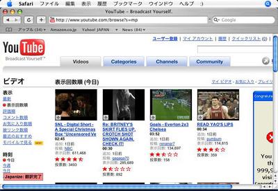 Safari 版 Japanize 画面