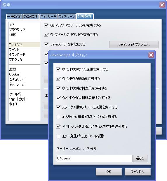 japanize-opera.png