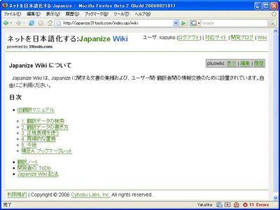 Japanize Wiki