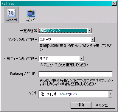 pathtraq widgets 設定
