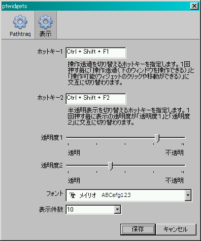 pathtraq widgets 設定画面