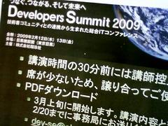 devsumi2009-logo.jpg