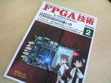 FPGA_Gijutsu_2.jpg