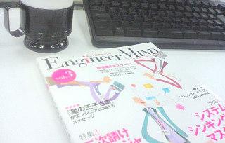 エンジニアマインド Vol.3