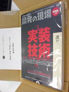 開発の現場 特別版 vol.001 The 実装技術! 著:SE編集部
