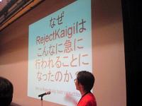 なぜRject Kaigiが行なわれることになったか