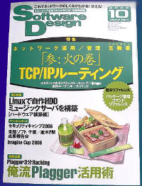 Software Design 2006年10月号
