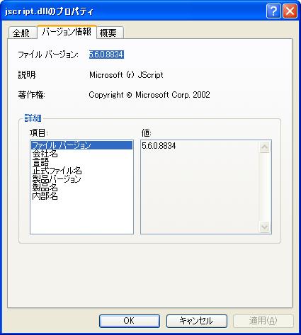 jscript-dll-5608834.png